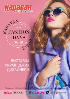 Karavan Fashion Days 2019: street style против дресс-кода