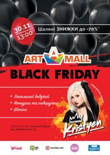 Black Friday в ТРЦ Art Mall