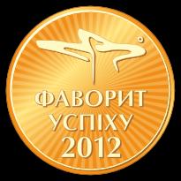 Медаль «ФаворитУспіху - 2012»