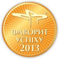 Медаль «Фаворит Успіху– 2013»