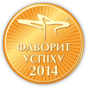 Медаль «ФаворитУспеха»