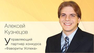 Олексій Кузнєцов, керуючий партнер конкурсу «Фаворити Успіху». Інтерв'ю для журналу «Колесо Жизни».