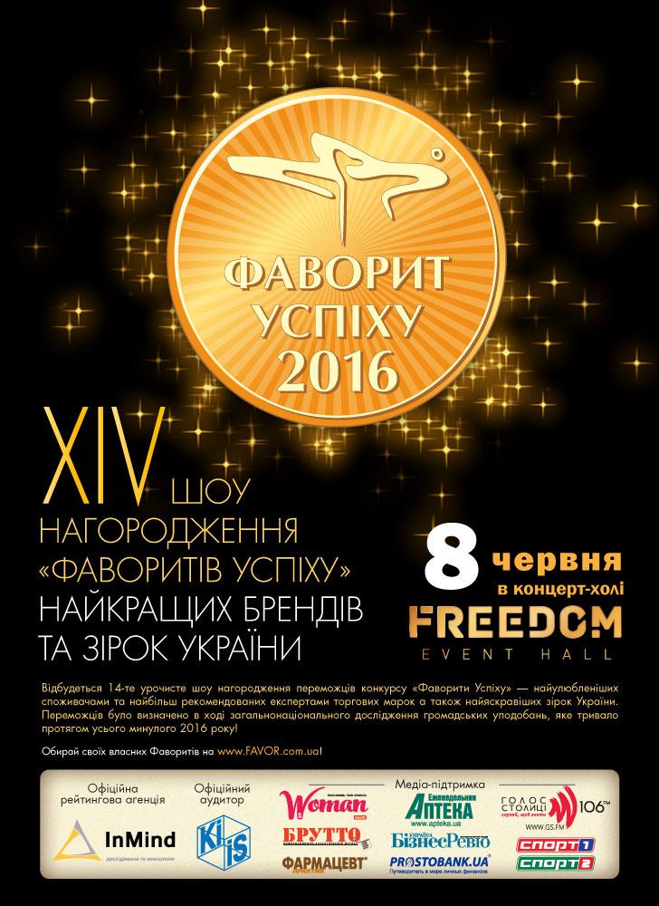Афиша церемонии награждения «Фаворитов Успеха– 2016»