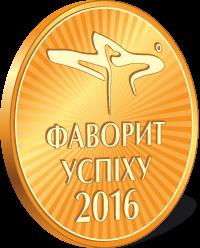 Медаль «Фаворит Успеха– 2016», оборот на четверть