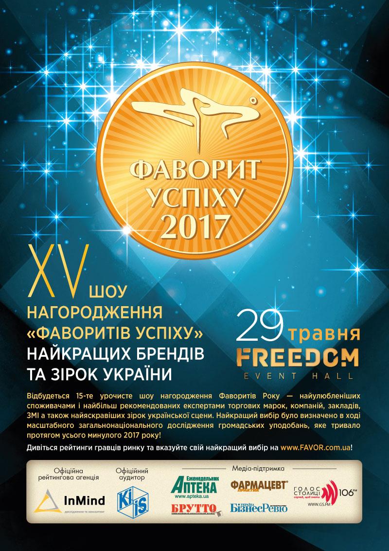Афіша церемонії нагородження «Фаворитів Успіху– 2017»