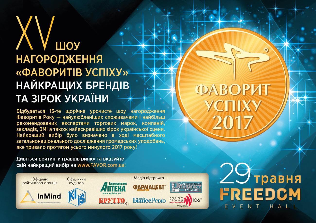 Анонс XV церемонии награждения Фаворитов года