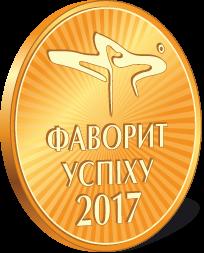 Медаль «Фаворит Успіху– 2017», оберт на чверть