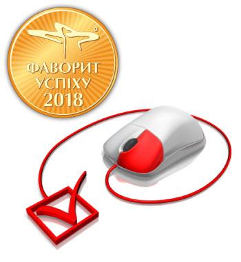 3-ий этап определения Фаворитов Украины 2018 года