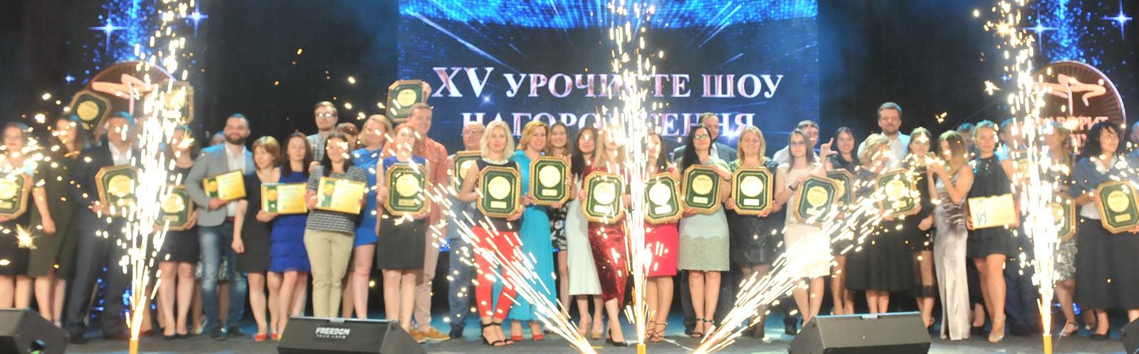 Переможці конкурсу «Фаворити Успіху– 2017»— фінал шоу нагородження