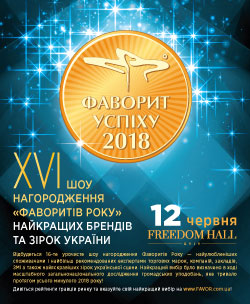 Анонс церемонії нагородження Фаворитів 2018 року