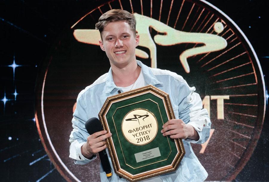 Андрей Бойко на церемонии награждения «Фаворитов Успеха– 2018»