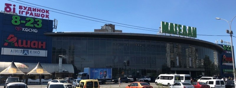 «Ашан» закрыл супермаркет из-за штурма ТЦ «Магеллан»