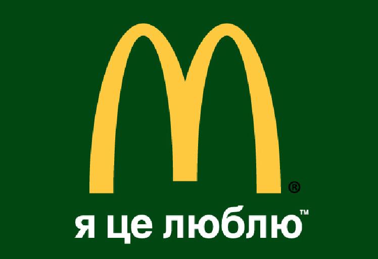 МакДональдз продолжает внедрять обслуживание посетителей за столиками